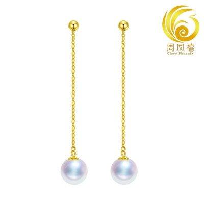 日本進口akoya天然海水珍珠新品耳線耳釘耳鍊二用新耳飾女18k金風在吹款KL29