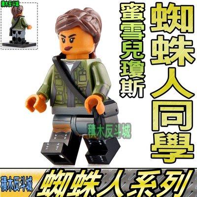 【積木反斗城】MJ 蜜雪兒瓊斯 蜘蛛人 離家日  復仇者 超級英雄 人偶 欣宏 1347/相容 樂高 LEGO 積木
