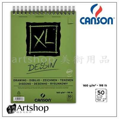 【Artshop美術用品】法國 CANSON 康頌 XL素描本 圈裝 (A4) 21x29.7 160g 50入