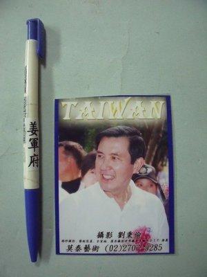【姜軍府】《馬英九照片 廣告護貝小卡一張》台灣紀念品 台灣 總統寫真