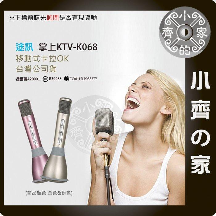 K歌神器 途訊 K99-K068 藍芽 無線 卡拉OK 麥可風 NCC認證 台灣公司貨 小齊的家