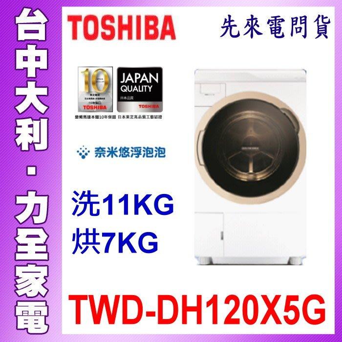 先來電問貨【台中大利】TOSHIBA 滾筒洗衣機11KG【TWD-DH120X5G】奈米悠浮泡泡~