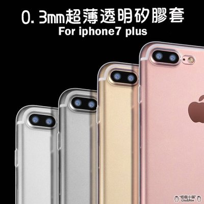 蘋果 iphone 7 plus 保護套 透明套 手機套 果凍套 矽膠套 手機殼 保護殼 iphone 8 plus