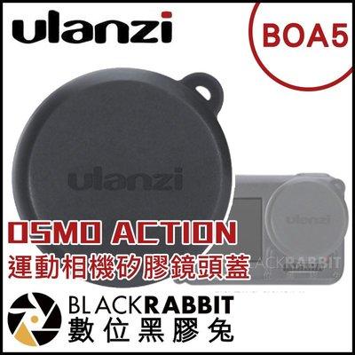 數位黑膠兔【 205 BOA5 DJI OSMO ACTION 運動相機 矽膠鏡頭蓋 】 鏡頭保護蓋 另有 保護套 支架