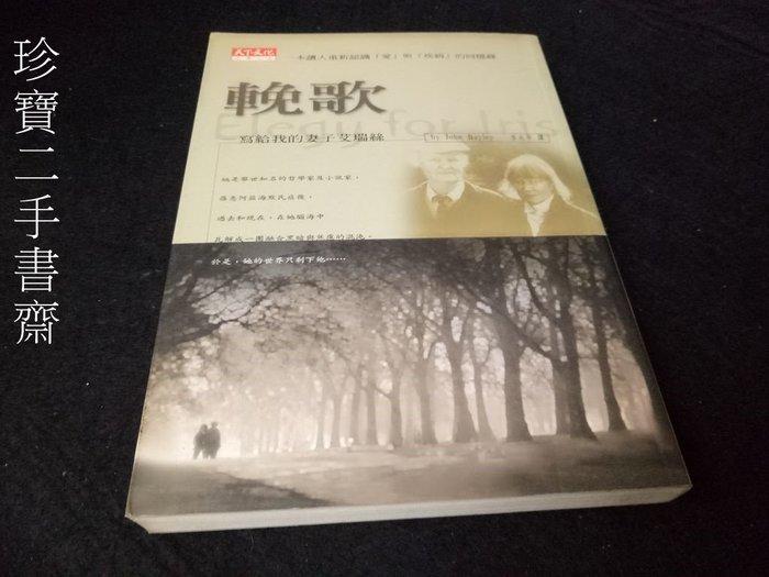 【珍寶二手書齋FA74】《輓歌-寫給我的妻子艾瑞絲》ISBN:9576217482│天下文化│李永平, 約翰.貝禮