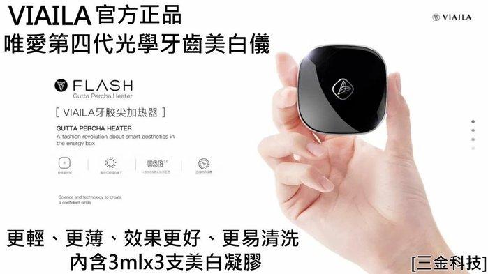 (限時促銷+免運)VIAILA唯愛第四代美牙儀 USB充電 美白神器 保證正品 冷光美牙儀(台灣現貨)