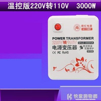 變壓器220v轉110v/110v轉220v電源電壓轉換器足美國日本3000w舜紅 igo