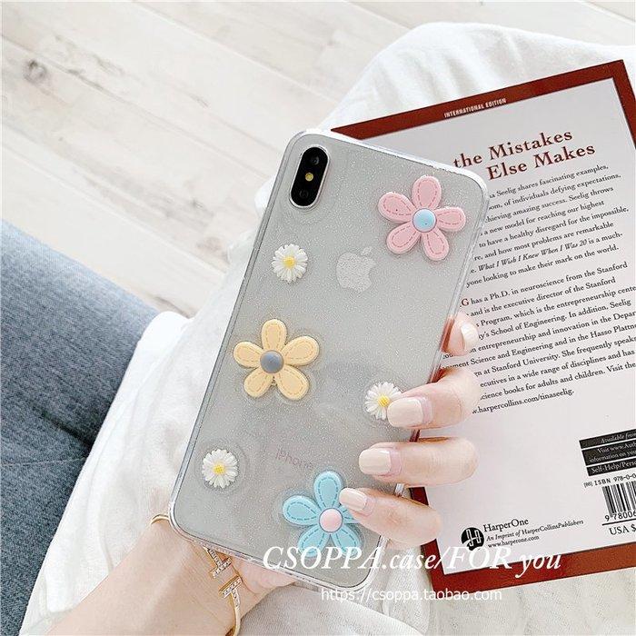 風可愛花朵8plus蘋果x手機殼XS Max/XR/iPhone7硅膠6s女