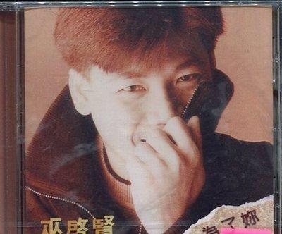 *愛樂唱片*巫啟賢 / 為了妳 坡版 全新 LF112