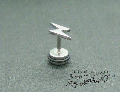 *。漾漾小舖*。時尚中性銀色閃電假擴耳環˙鋼【A2451】☆°單隻價