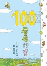 【大衛】小魯繪本時間 100層樓的家 名家推薦 多方得獎 適合5~9歲限量7折