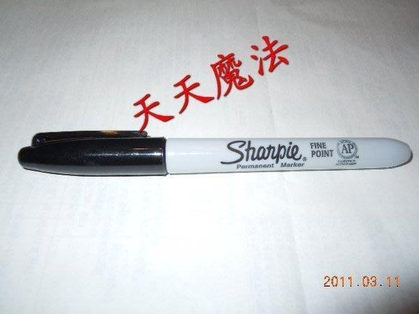 【天天魔法】【B309】正宗原廠~美國Sharpie筆(Sharpie簽字筆)(魔術師專用的簽字筆)