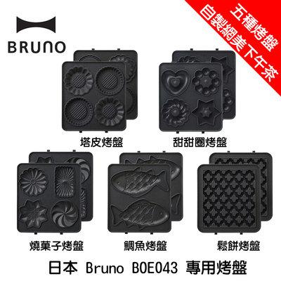 日本 Bruno BOE043 專用烤盤 五種款式 鯛魚 甜甜圈 燒菓子 鬆餅 塔皮