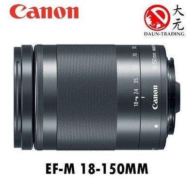 *大元˙新北*【平行輸入】CANON EF-M 18-150mm 旅遊鏡 平輸 M50