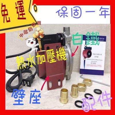 『加壓機批發』白鐵型110V 120W 熱水器專用加壓馬達 熱水器加壓機 抽水機 熱水器不再忽冷忽熱 加壓