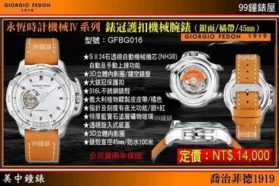 """【美中鐘錶】GIORGIO FEDON""""永恆時計機械 IV""""系列錶冠護扣機械腕錶(銀面橘帶/45mm)GFBG016"""