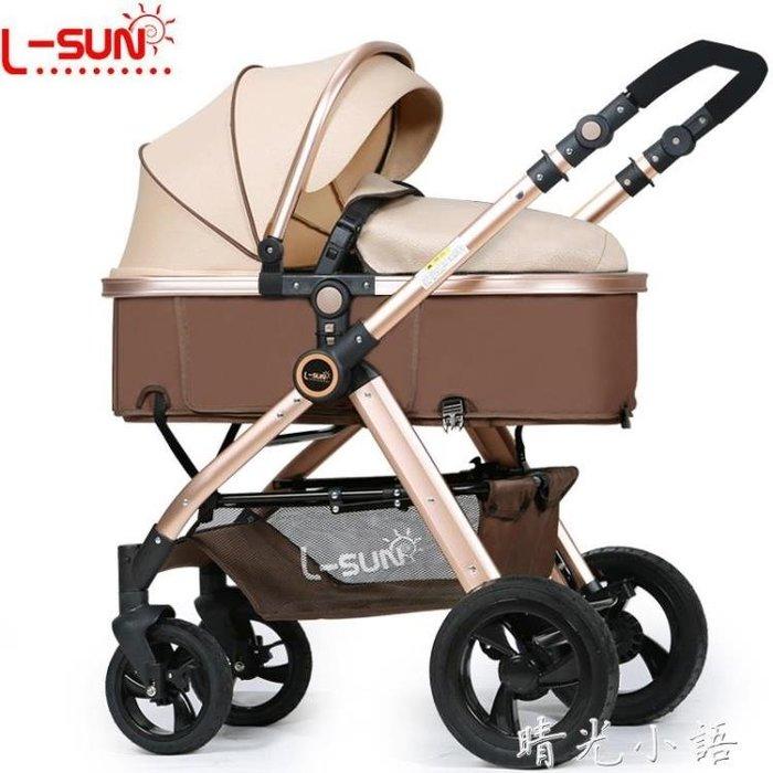 小太陽高景觀嬰兒推車可坐可躺可坐躺雙向便攜寶寶手推車輕便折疊QM
