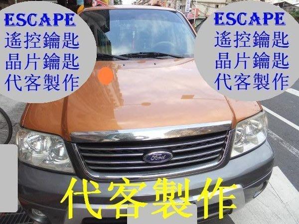福特 FORD ESCAPE 馬自達 MAZDA TRIBUTE 汽車 升級 遙控 摺疊鑰匙 晶片鑰匙 遺失 代客製作