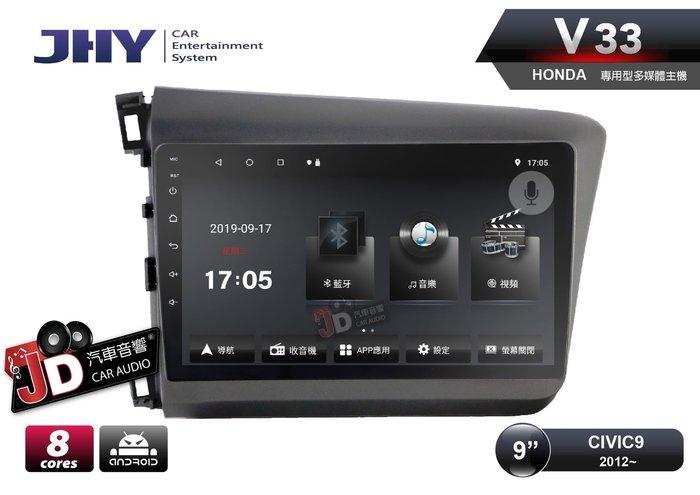 【JD汽車音響】JHY V55 V33 HONDA CIVIC9 2012~ 9吋專車專用安卓主機。IPS超廣角/藍芽