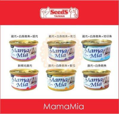 SEEDS【惜時/MamaMia貓餐罐/6種口味/85g】(單罐)