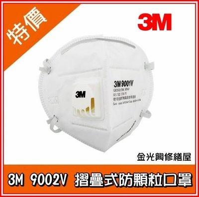 ~金光興~*缺貨中*3M - 9002V P1級 碗型防塵口罩 帶閥型好呼吸 可過濾折疊 適工業用 口 罩