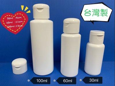 HDPE 塑膠瓶 掀開蓋 酒精瓶 塑膠分裝瓶 防疫瓶 消毒水瓶