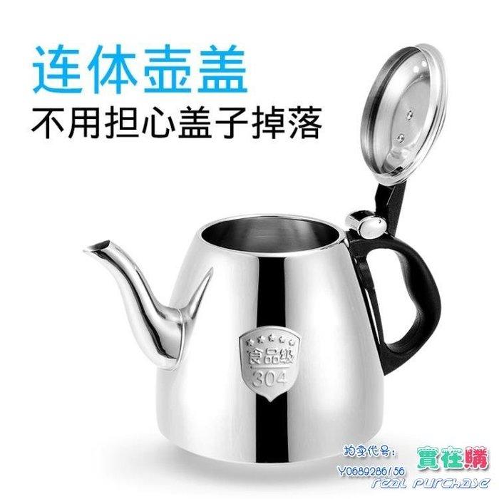 【聖誕特惠】-304不銹鋼水壺 電磁爐燒水壺泡茶壺加厚家用熱水壺煮水壺燒水壺