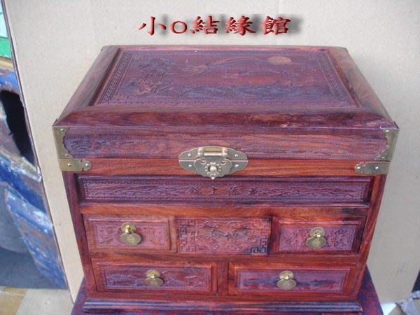 小o結緣館仿古傢俱...寶藏盒'收納櫃''化妝箱'''珠寶盒(酸枝木)29x20x23