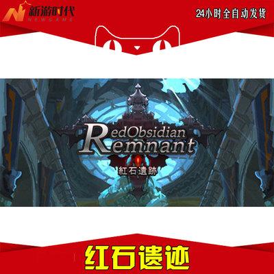 PC正版steam遊戲紅石遺跡Red Obsidian Remnant 角色扮演遊戲(350)