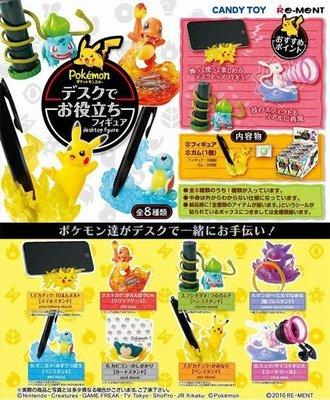 【動漫瘋】日本正版 RE-MENT 盒玩 桌上小物 寶可夢御三家 皮卡丘手機座 耿鬼 夢幻 卡比獸 小火龍 中盒8入