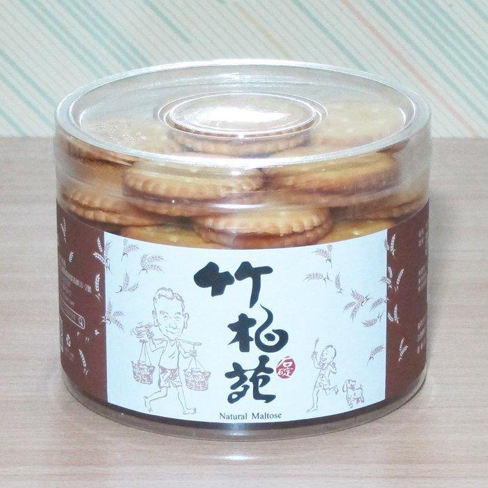 石碇竹柏苑-原味麥芽膏餅300g 古早味 奶油餅 石碇特產 伴手禮 餅乾 甜點