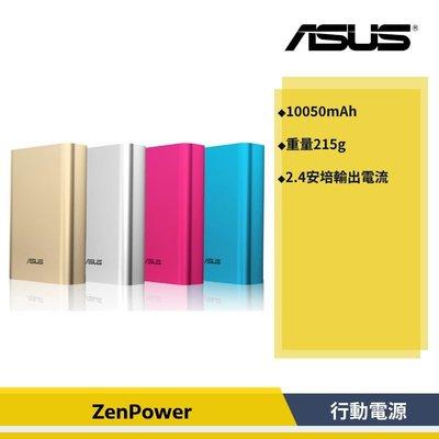 【含稅附發票】華碩 ASUS ZenPower 3.75V/10050mAh 行動電源 隨身電源 充電