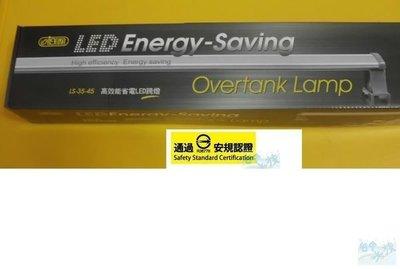{台中水族} ISTA 高效能省電LED跨燈5尺-藍白光 可上掀式(通過安規檢驗合格) 特價