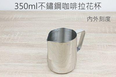 [戶外家] 附發票 350ml不鏽鋼拉花杯 拉花杯 鷹嘴尖口 內刻度 奶泡杯 拉花鋼杯 咖啡用品 手沖咖啡[H97]