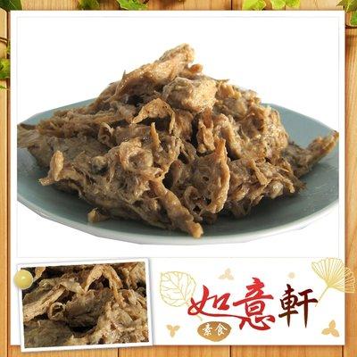 [如意軒素食量販]--香涮羊肉-火鍋-烤肉-燉補