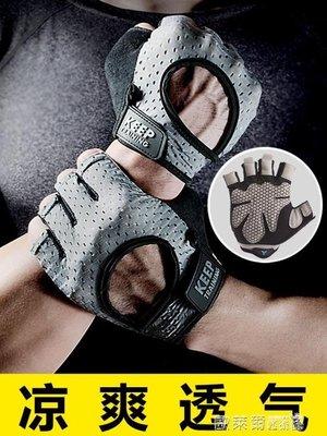運動手套 健身手套男女護腕器械訓練舉重鍛煉啞鈴運動單桿瑜伽半指健美薄款
