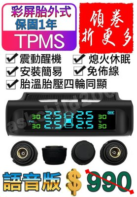 真人語音 太陽能 胎外式 胎壓偵測器 TPMS (2組含以上贈傳感器備用電池)