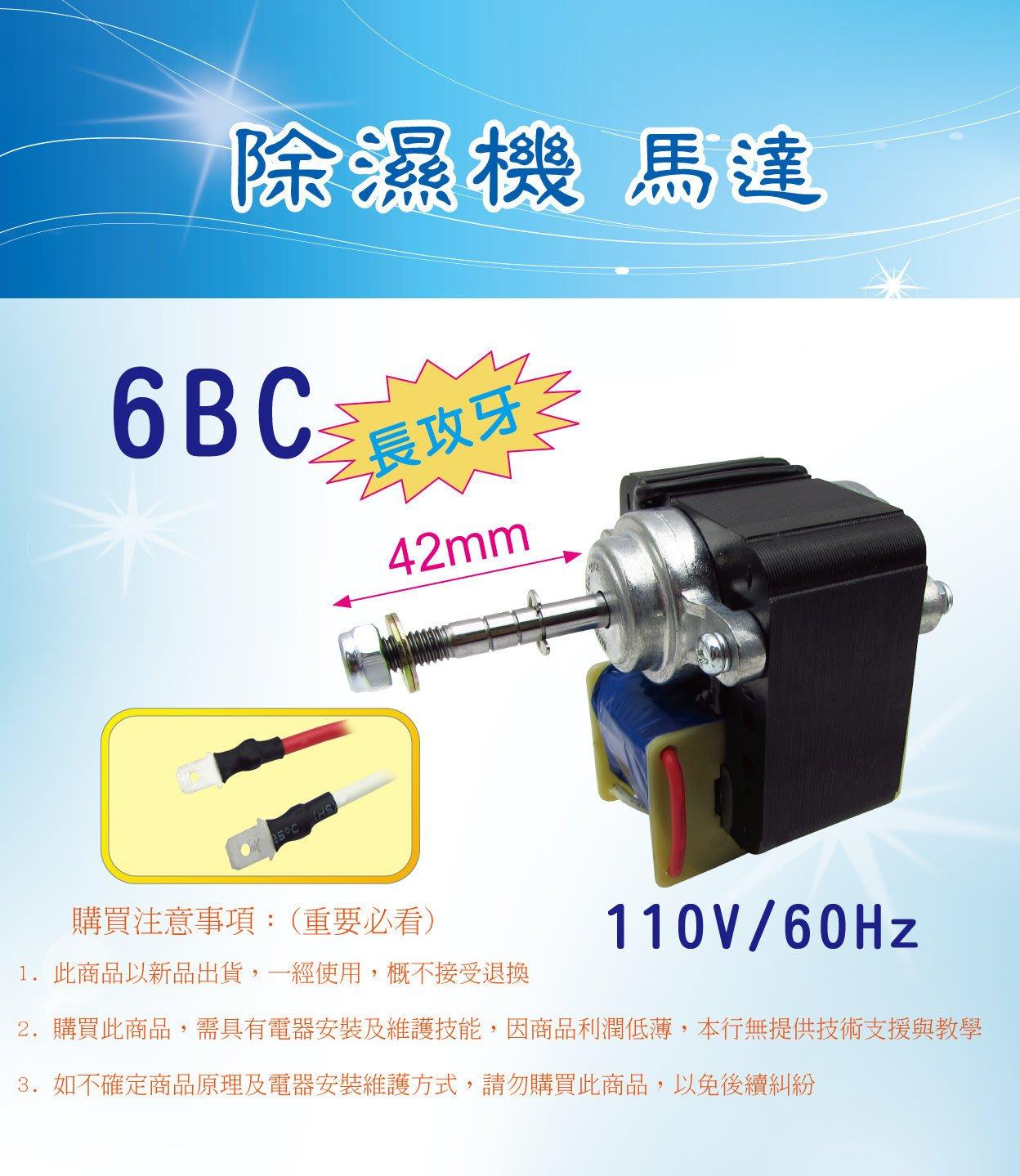 除濕機馬達 6BC 長軸 軸心6mm 軸長42mm 歌林,普騰,大同,惠而浦,SYNCO,雜牌