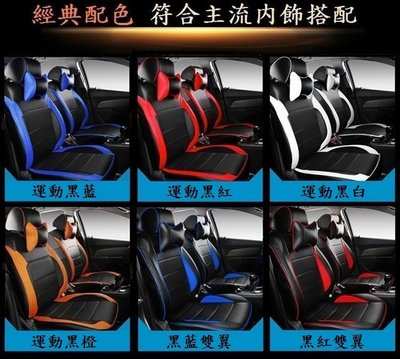 【非凡時代】 Honda 本田 CIVIC 8代 3D包覆汽車椅套 訂製款 一車一版 360度全包覆座套 皮套 時尚運動款