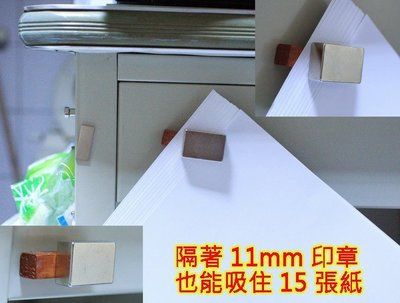 @萬磁王@釹鐵硼強力磁鐵-30mmx20mmx10mm-可緊緊吸住50張A4紙