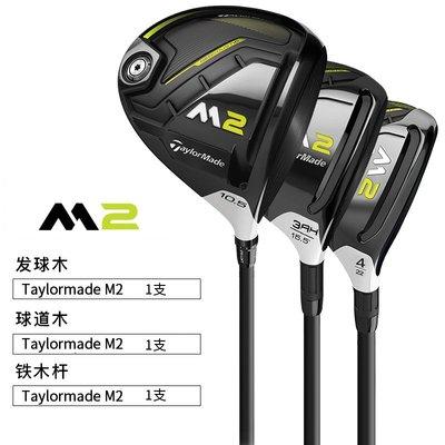 轻奢【官方】TaylorMade泰勒梅高爾夫球桿男士M2套桿全套初中級桿小草