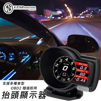 1634994 汽車12V HUD OBD2 抬頭顯示器 headup display