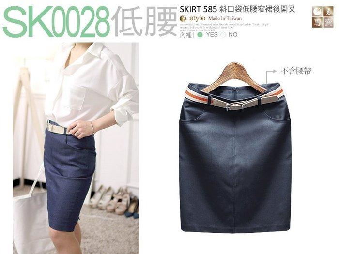 【SK0028】 ☆ O-style ☆低腰仿牛仔亮面彈性斜口袋窄裙、短裙。日本、韓國流行雜誌款-MIT