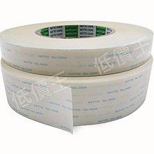 【低價王】日本製 NITTO 500高黏雙面膠帶 日東膠帶 棉紙雙面膠帶 特高黏雙面膠帶 3C維修專用【厚膠全平面加工】