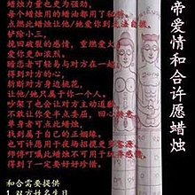 「還願佛牌」泰國 佛牌 阿贊AEK 愛情 和合 蠟燭 許願 蠟燭 法事