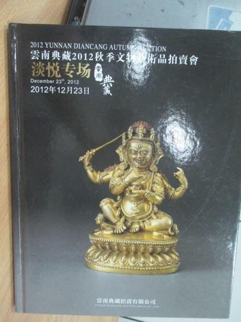 [天地居] 雲南典藏 2012 秋季文物藝術品拍賣會 淡悅專場 工具書