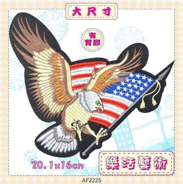 樂活藝術「燙貼布」 ~ 美國旗老鷹 刺繡布貼 熨斗貼 背章《有背膠》【現貨】【AF2225】