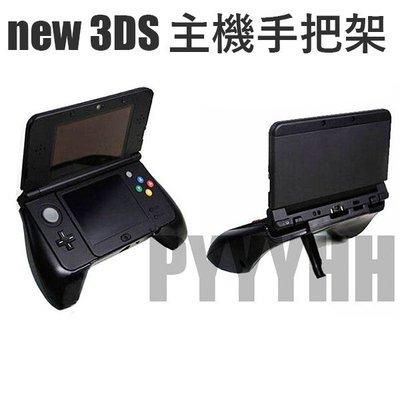NEW 3DS 主機 握把 手把 附 支架 功能 3DS握把 黑色 New 3DS 手把支架 主機手把架 主機架