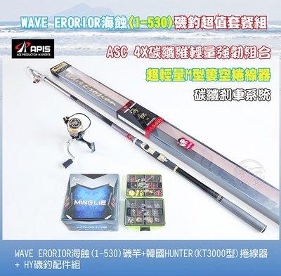 (手研釣具) 韓國名竿 Wave 海蝕 1號-530磯釣竿+韓國KT 3000型捲線器+HY磯釣配件組.輕量超值套餐