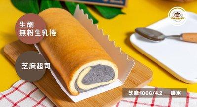 【甜野新星-甜點專賣店】〈生酮〉無粉起司生乳捲 - 芝麻口味